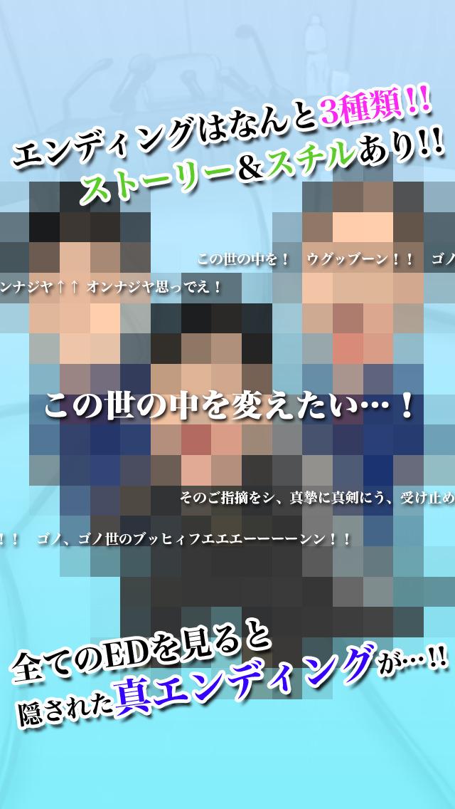 【育成ゲーム】号泣議員!【無料】のスクリーンショット_3