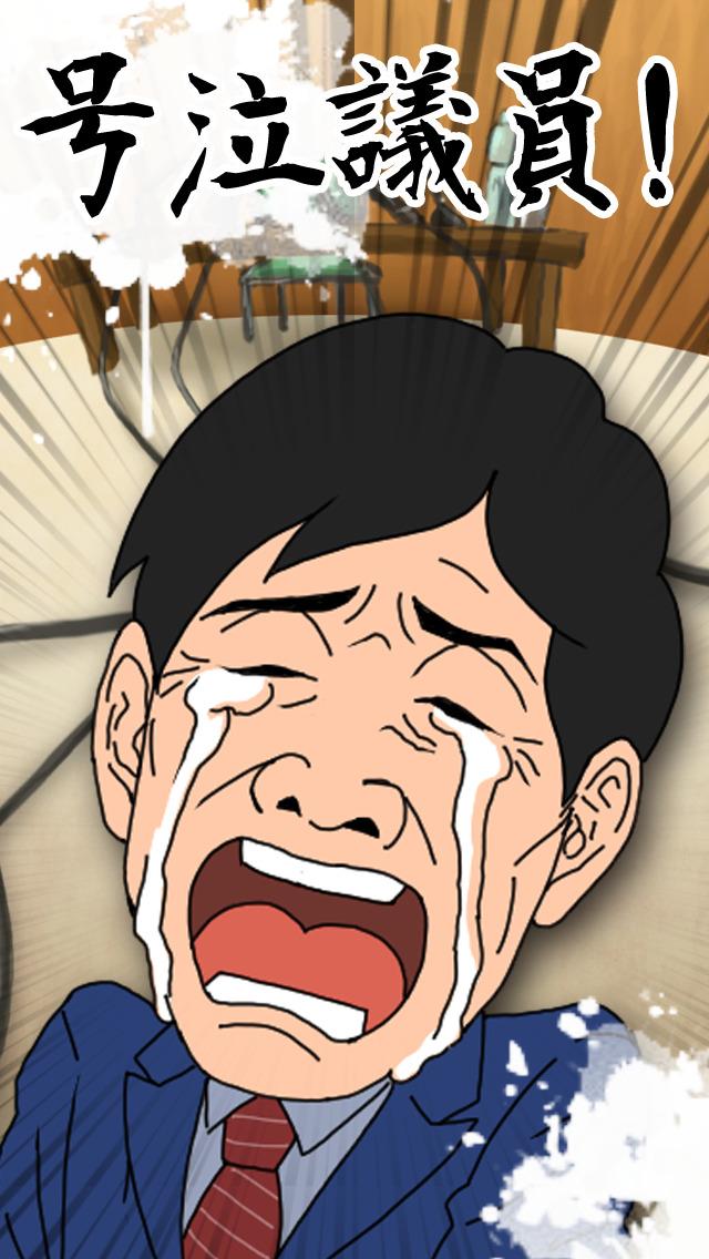 【育成ゲーム】号泣議員!【無料】のスクリーンショット_4