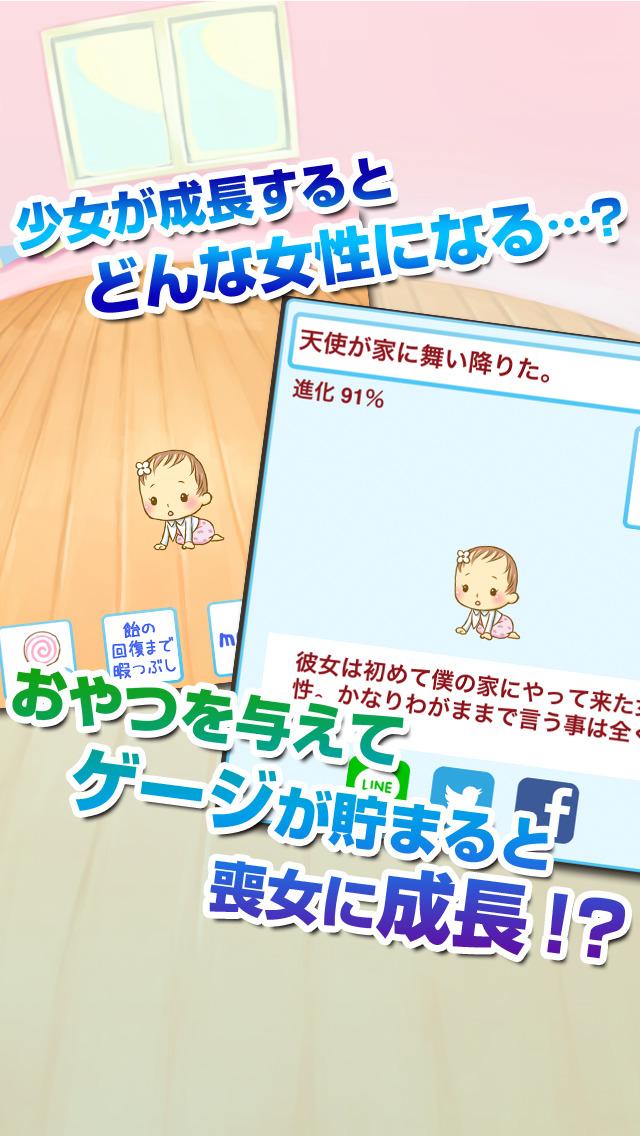 【育成ゲーム】僕と喪女の生きる道【無料】のスクリーンショット_2
