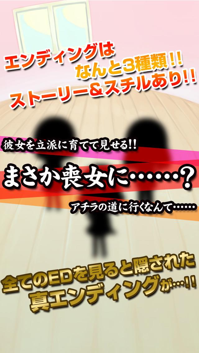 【育成ゲーム】僕と喪女の生きる道【無料】のスクリーンショット_3