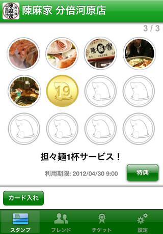 Scopp ソーシャルスタンプカードのスクリーンショット_1