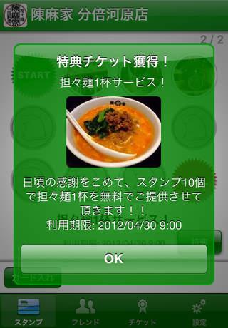 Scopp ソーシャルスタンプカードのスクリーンショット_2