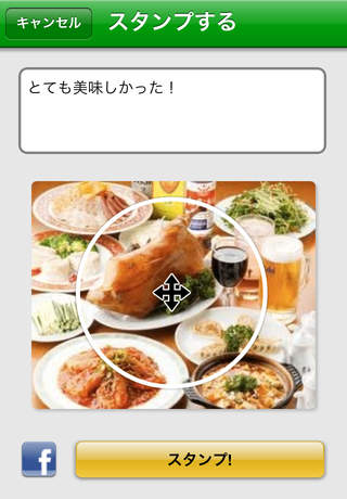 Scopp ソーシャルスタンプカードのスクリーンショット_3