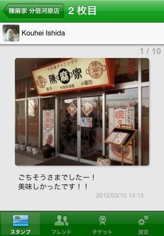 Scopp ソーシャルスタンプカードのスクリーンショット_4