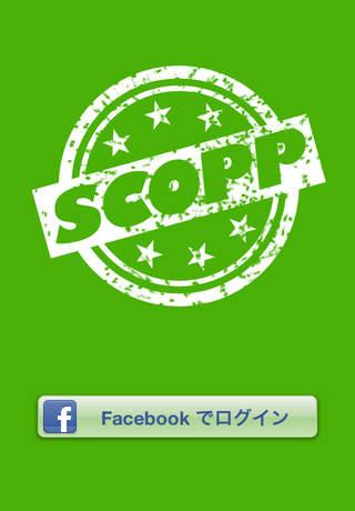 Scopp ソーシャルスタンプカードのスクリーンショット_5