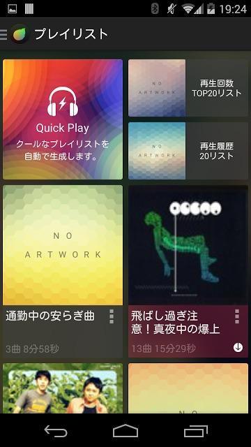 PlayList+Wearable Music Playerのスクリーンショット_1