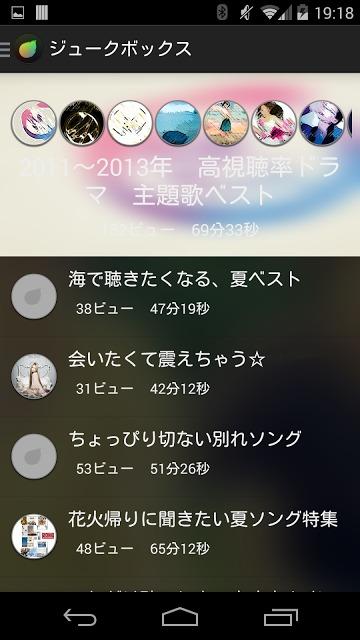 PlayList+Wearable Music Playerのスクリーンショット_3