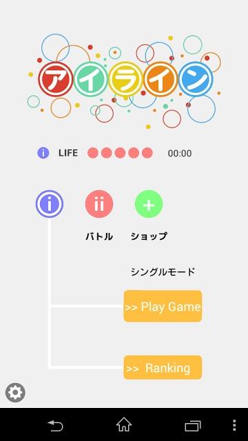 アイライン~繋げる弾けるパズルゲーム~のスクリーンショット_1