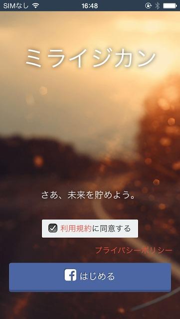 ミライジカン 〜未来の時間を貯めよう〜のスクリーンショット_1