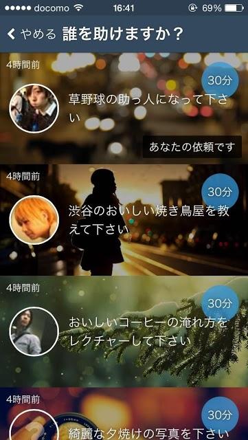 ミライジカン 〜未来の時間を貯めよう〜のスクリーンショット_2