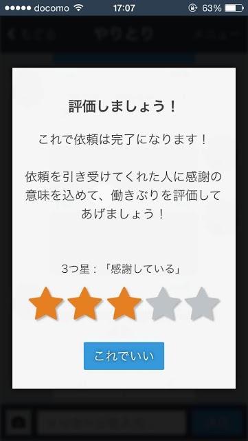ミライジカン 〜未来の時間を貯めよう〜のスクリーンショット_4