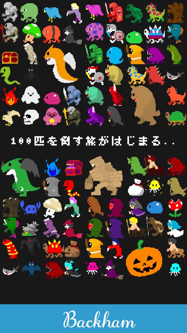 100 MONSTERS 〜100匹のドットモンスターからセカイを取り戻せ!〜のスクリーンショット_1