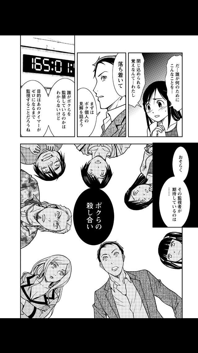 ドクムシ(漫画)のスクリーンショット_3