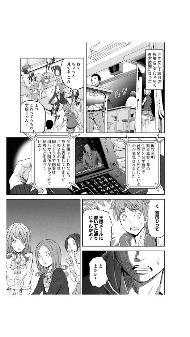 王様ゲーム(漫画)のスクリーンショット_3
