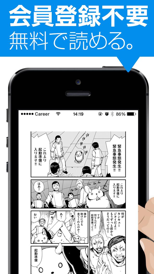絶望のイブ(漫画)のスクリーンショット_1