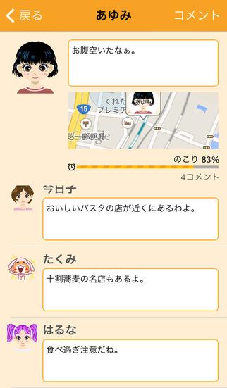 CoCoLのスクリーンショット_2