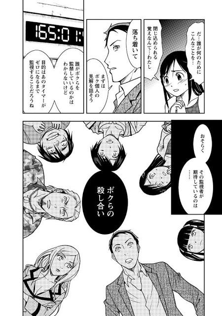 ドクムシ(漫画)のスクリーンショット_4