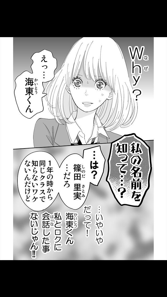 インフィニティデイズ(漫画)のスクリーンショット_4