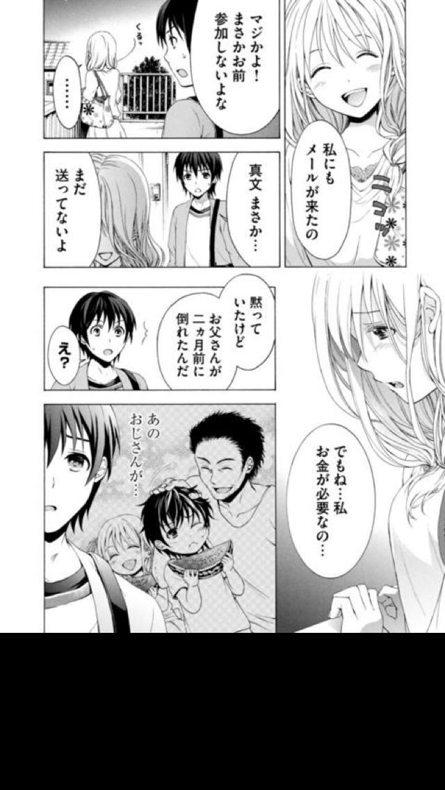 サバンナゲーム(漫画無料)のスクリーンショット_4