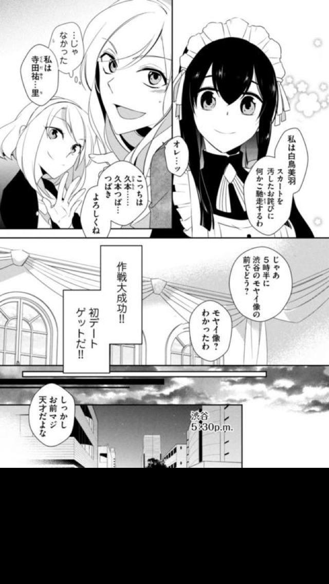 体感少女漫画のスクリーンショット_2