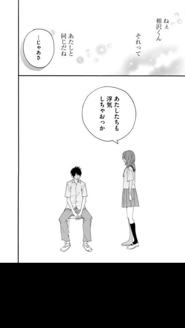 体感少女漫画のスクリーンショット_3