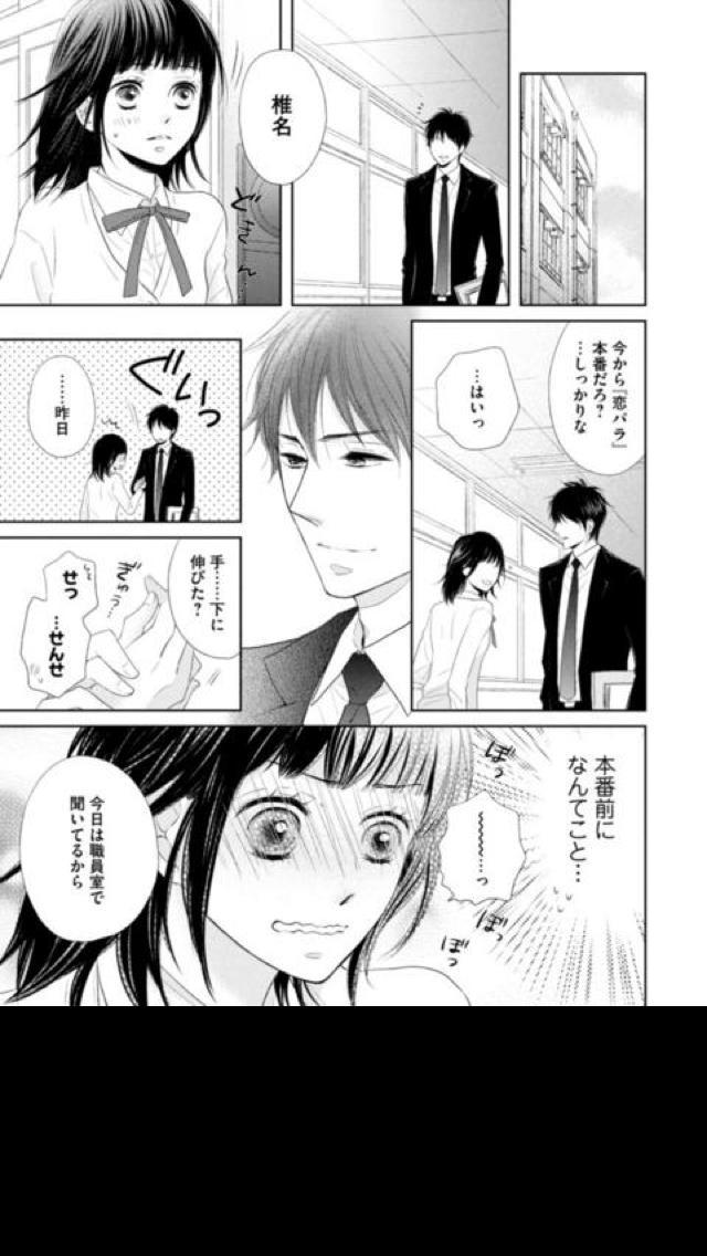 体感少女漫画のスクリーンショット_5