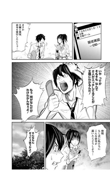 王様ゲーム(漫画)のスクリーンショット_4