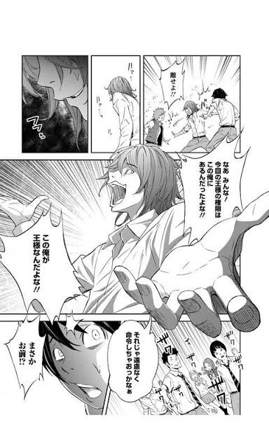 王様ゲーム(漫画)のスクリーンショット_5