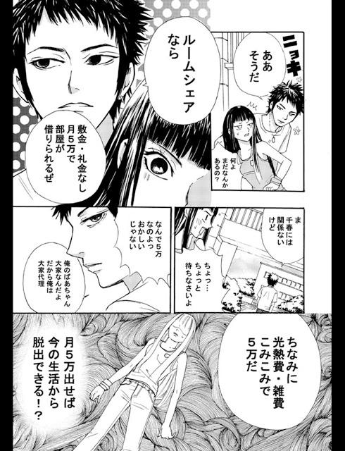 トライアングル△ルーム(無料漫画)のスクリーンショット_3