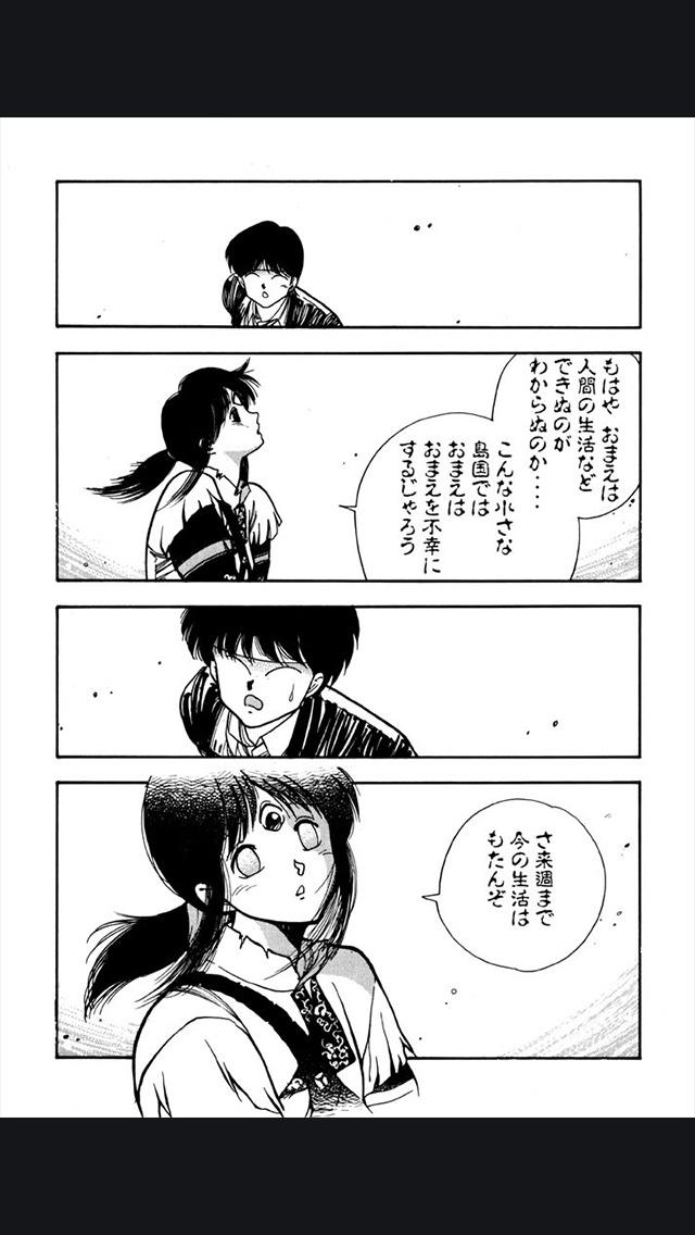 3×3EYES(漫画)のスクリーンショット_4
