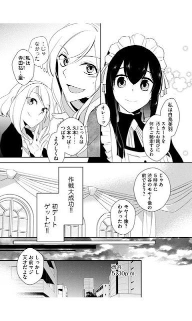 体感♥少女漫画(無料漫画)のスクリーンショット_1