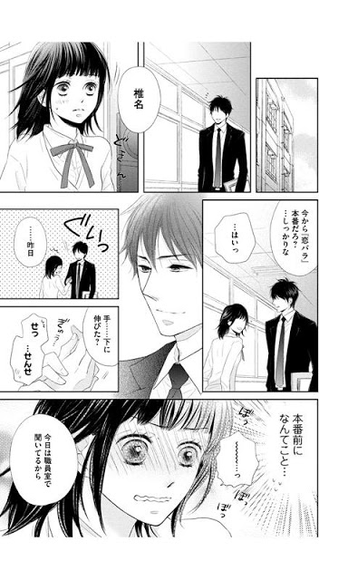体感♥少女漫画(無料漫画)のスクリーンショット_2