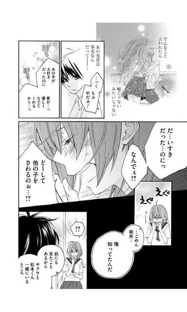 体感♥少女漫画(無料漫画)のスクリーンショット_4