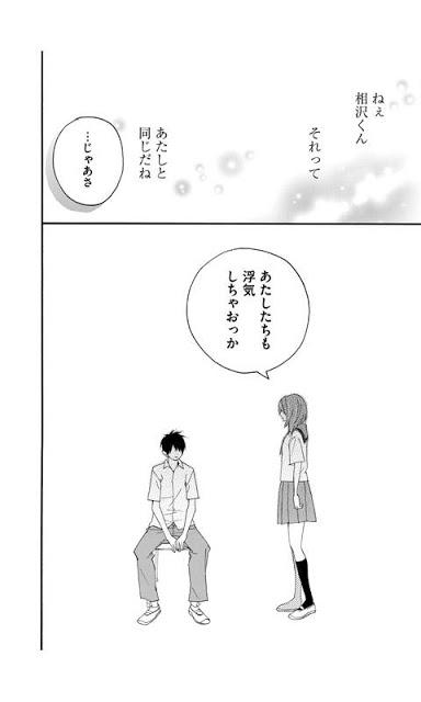 体感♥少女漫画(無料漫画)のスクリーンショット_5