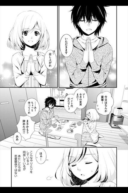 霊感青年(漫画)のスクリーンショット_2