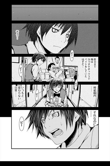 絶望のイヴ(漫画)のスクリーンショット_2