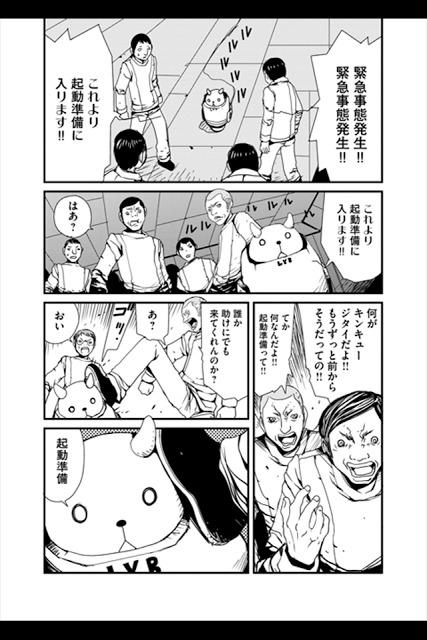 絶望のイヴ(漫画)のスクリーンショット_4