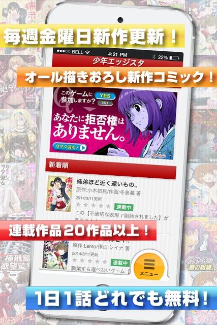 【漫画】少年エッジスタのスクリーンショット_1