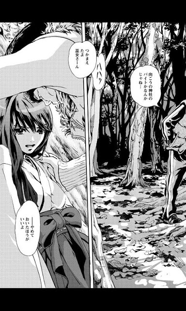 くくりひめ[無料漫画]のスクリーンショット_2