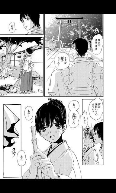 くくりひめ[無料漫画]のスクリーンショット_4