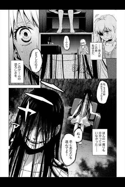 オンライン(漫画)のスクリーンショット_5