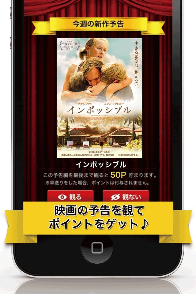 無料で映画のチケットをゲットできるアプリ~Get Cinema~のスクリーンショット_2