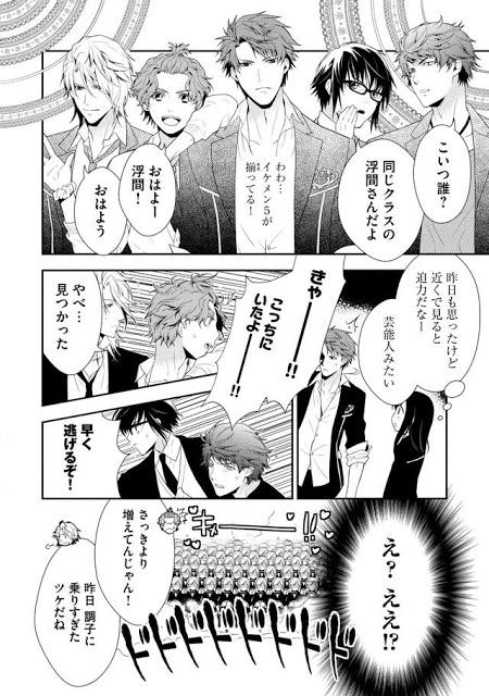 GOGO♂イケメン5のスクリーンショット_3