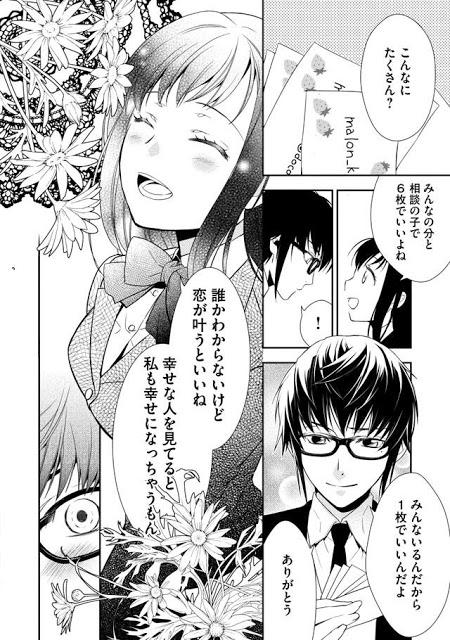 GOGO♂イケメン5のスクリーンショット_5