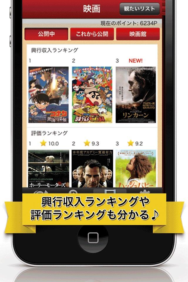 無料で映画のチケットをゲットできるアプリ~Get Cinema~のスクリーンショット_3