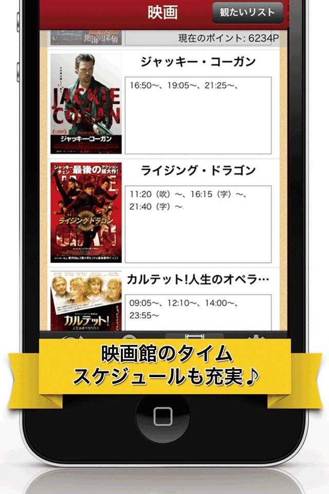 無料で映画のチケットをゲットできるアプリ~Get Cinema~のスクリーンショット_4