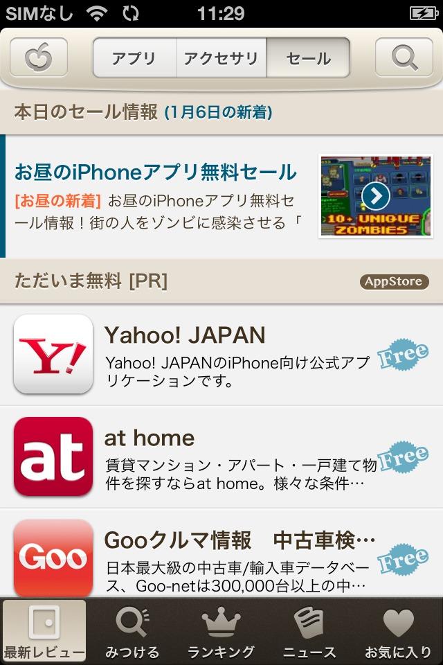 新しい AppBank.net ケース選び・ゲーム攻略・使いこなし情報まで!のスクリーンショット_3