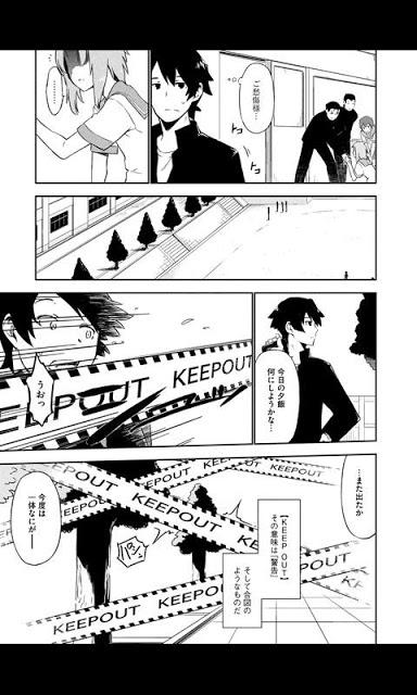 飛火夏虫(漫画)のスクリーンショット_2