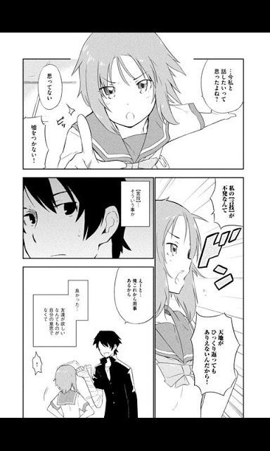 飛火夏虫(漫画)のスクリーンショット_3