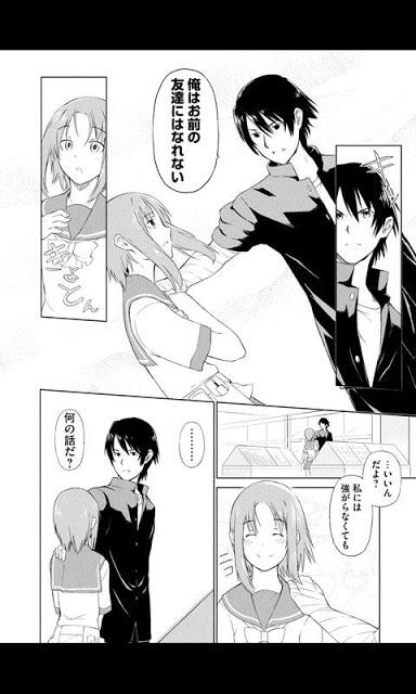 飛火夏虫(漫画)のスクリーンショット_5